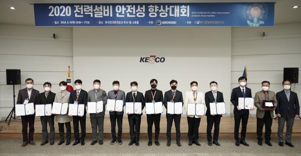 전력설비 안전성 향상대회 수상자 단체