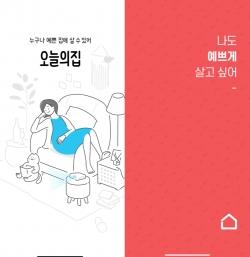 '오늘의집(좌)'과 '집꾸미기(우)' 앱 메인화면