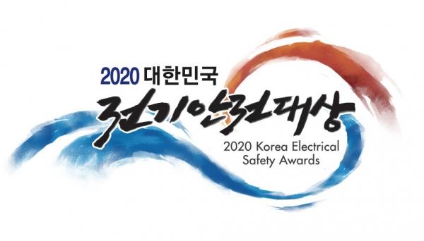 2020 대한민국 전기안전대상이 오는 12월3일 열린다ⓒ한국전기안전공사
