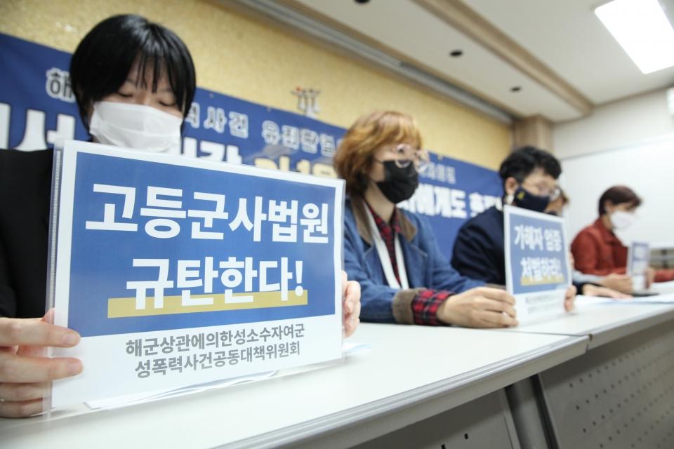 19일 오전 서울 서초구 민변대회의실에서 해군상관에의한성소수자여군성폭력사건공동대책위원회가 '해군성폭력사건 유죄판견 촉구' 기자회견을 열었다. ⓒ홍수형 기자