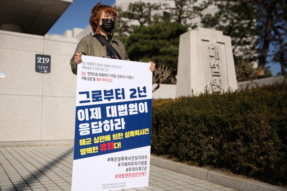 10일 오전 서울 서초구 대법원 앞에서 해군상관에의한성소수자여군성폭력사건공동행동대책위원회가 1인 릴레이 시위를 하고 있다. ⓒ홍수형 기자