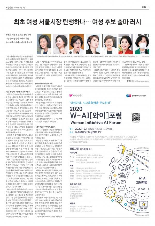 내년 4월 서울·부산시장 보궐선거를 앞두고 여성 후보들의 출마 선언이 잇따르고 있다. ⓒ여성신문