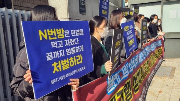 텔레그램성착취공동대책위원회(공대위)가 26일 오전 조주빈에 대한 1심 선고 직후 서울중앙지법 앞에서 기자회견을 열었다. ⓒ여성신문