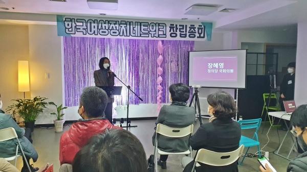 지난 11월 27일 서울시 종로구 사무실에서 한국여성정치네트워크 창립총회에서 장혜영 정의당 의원이 축사를 하고 있다. ⓒ한국여성정치네트워크