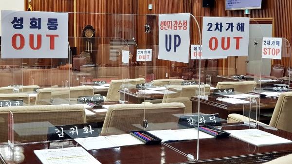 대구 달서구의회 본회의장에 성희롱 관련 의혹 구의원들에 대한 '솜방망이 처벌'을 규탄하는 팻말이 붙여져 있다. ⓒ뉴시스·여성신문
