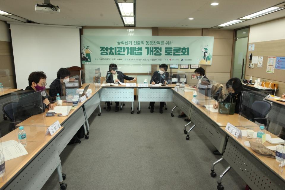 3일 오전 서울 여의도 KMA 여의도센터에서 한국여성의정과 한국여성정책연구원이 '정치관계법 개정 토론회'를 열었다. ⓒ홍수형 기자