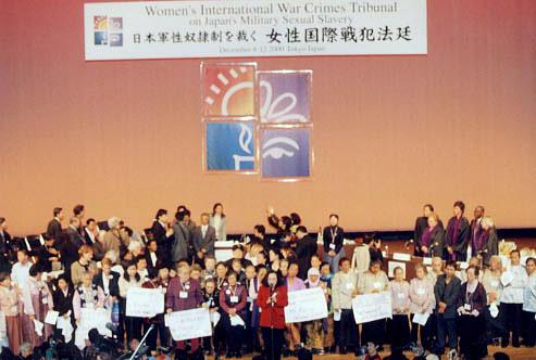 2000년 12월 8일 일본 도쿄에서 민간 법정으로 열린 '2000년 일본군성노예전범 여성국제법정' 모습. ⓒ정의기억연대