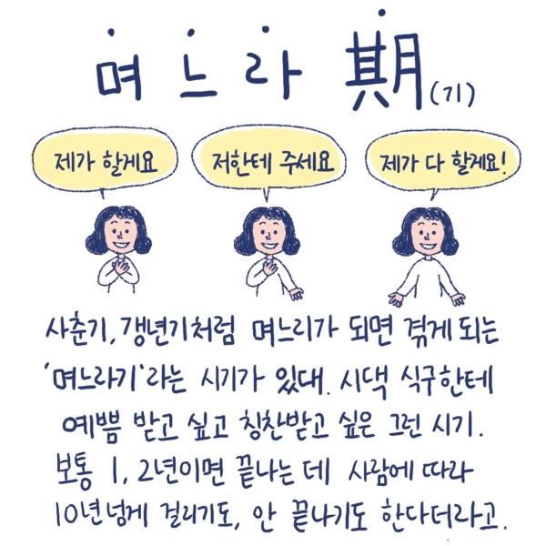 웹툰 '며느라기' ⓒ수신지 작가