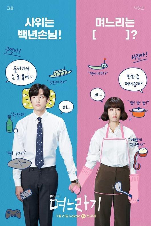 카카오TV 드라마 '며느라기'.
