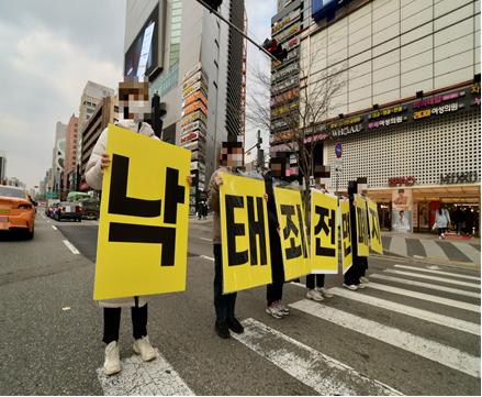 '160만인의 선언' 활동가들은 6일, 도로에서 퍼포먼스를 펼쳤다. 횡단보도에서 '낙태죄 폐지'가 적힌 문구의 피켓을 들고, '낙태죄' 폐지 필요성을 전달했다. ⓒ160만인의 선언