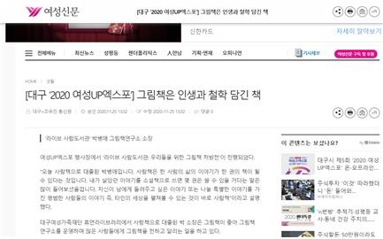 언론팀 8명의 멘티가 작성한 기사가 여성신문에 게재되었다