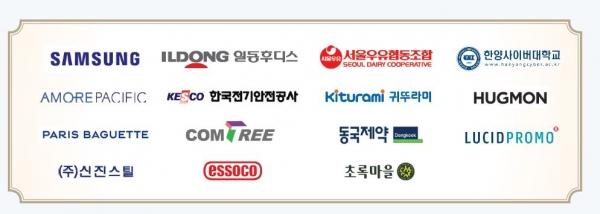 '2020년 상호 존중하는 좋은경영대상'에 선정된 기업들