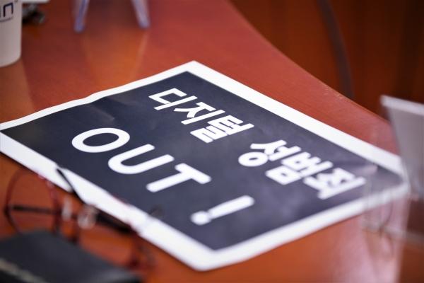 더불어민주당의 텔레그램 N번방 성폭력 처벌 강화 간담회에서 '디지털 성범죄 OUT'이라는 펫말이 놓여져있다. ⓒ홍수형 기자