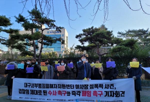 9일 오전 10시 대구지방점찰청 앞에서 42개 여성시민단체가 '대구서부범죄피해자지원센터 이사장을 즉각 기소하고, 대구서부범죄피해자지원센터는 이사장을 즉각 해임할 것'을 촉구하는 기자회견을 열었다.