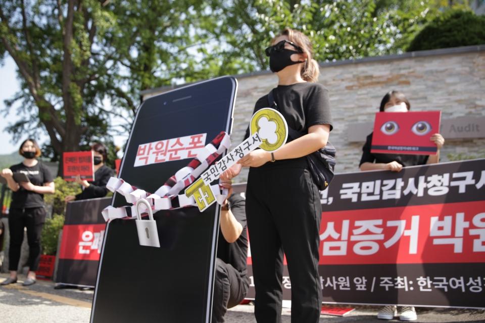 19일 오전 서울 종로구 감사원 앞에서 한국여성정치네트워크가 '서울시장 위력에 의한 성폭력 사건, 국민감사청구서 제출' 기자회견을 열고 구호를 외치고 있다. ⓒ홍수형 기자
