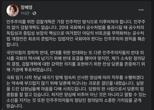 고위공직자범죄수사처법(공수처법) 개정안 국회 본회의 표결에서 기권표를 던진 정의당 장혜영 의원이 SNS에 직접 그 이유를 밝힌 글을 게시했다.