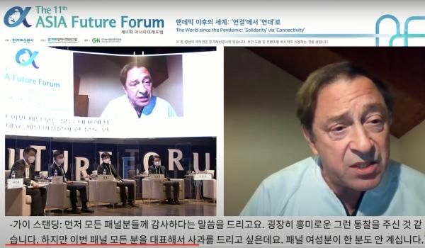 '제11회 아시아미래포럼' 유튜브 영상 캡쳐본