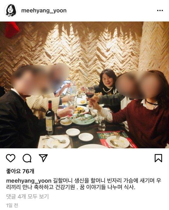 윤미향 더불어민주당 의원이 최근 지인들과 마스크를 벗을 채 와인 모임을 가진 사진을 올리고 논란이 일자 삭제했다. 인스타그램 캡처.