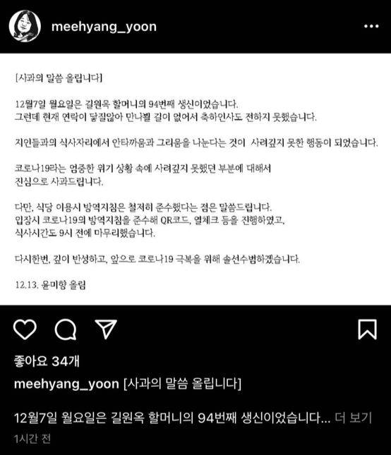 와인 모임 논란 이후 윤 의원은 13일 사과문을 게재했다. 인스타그램 캡처.