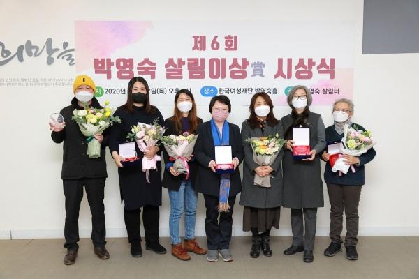 박영숙살림터(이사장 박옥희)는 12월 17일 서울 마포구 한국여성재단 박영숙홀에서 '박영숙살림이상'과 '박영숙여성운동기금' 시상식을 열었다.  ⓒ박영숙살림터