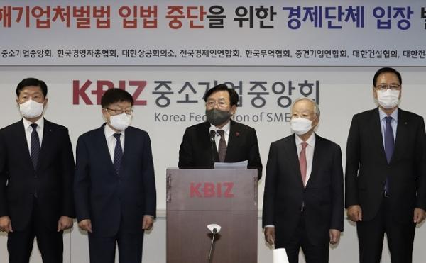 '중대재해기업처벌법 입법 중단' 공동 입장문 발표 ⓒ중소기업중앙회