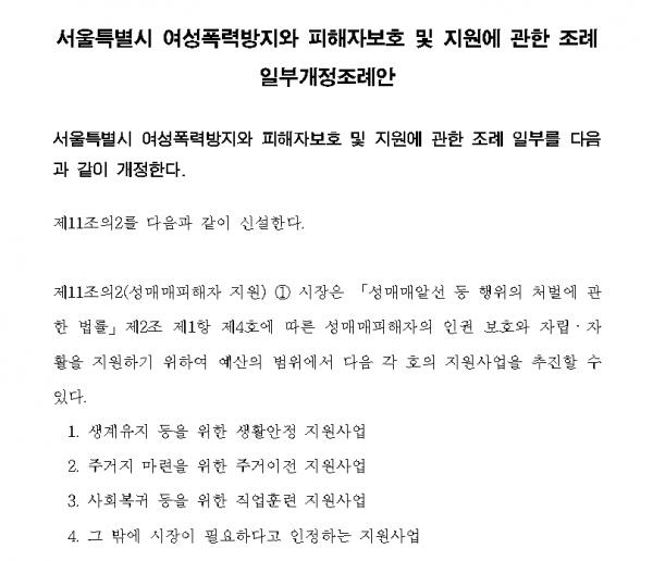 서울시의회는 22일 본회의에서 '서울특별시 여성폭력방지와 피해자보호 및 지원에 관한 조례 일부개정조례안'을 만장일치로 의결했다. ⓒ조례안 일부 내용 캡처