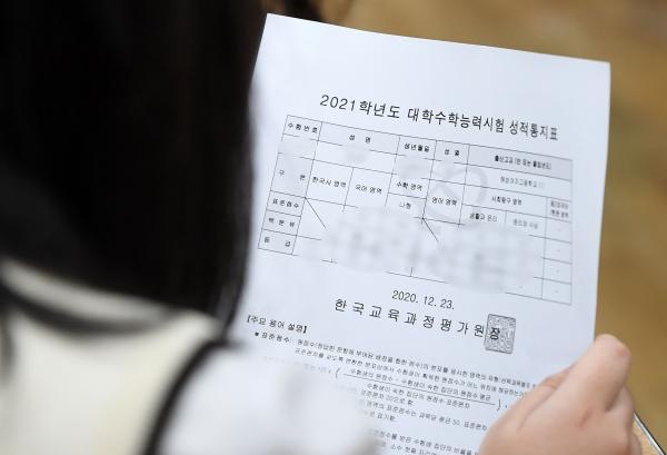 수험생이 23일 오전 서울 동대문구 해성여자고등학교에서 2021학년도 대학수학능력시험 성적표를 확인하고 있다. ⓒ뉴시스·여성신문