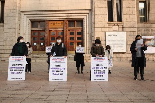 서울시장위력성폭력사건공동행동(공동행동)은 28일 서울시장 권한대행·서울지방경찰청장·여성가족부 장관에게 피해자 인권보장을 위한 긴급조치를 촉구했다. ⓒ여성신문