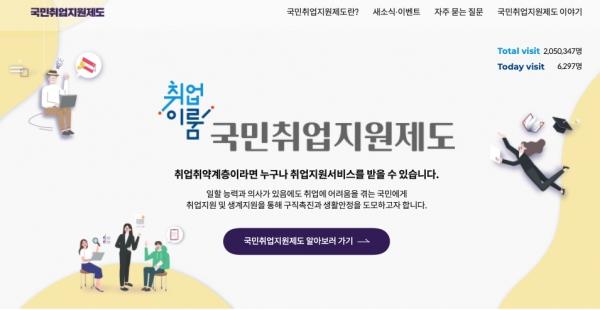ⓒ국민취업지원제도 홈페이지 화면 캡처