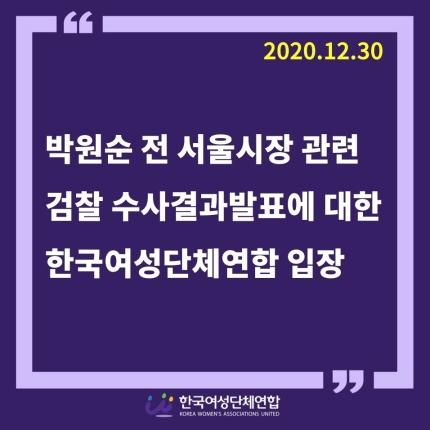 사진=한국여성단체연합