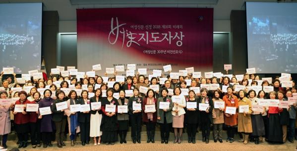 '2018 제16회 미래를 이끌어갈 여성지도자상 시상식'에서 미지상 수상자와 참석자 등 200여명이 '#With you'가 적힌 팻말을 들었다. ⓒ여성신문