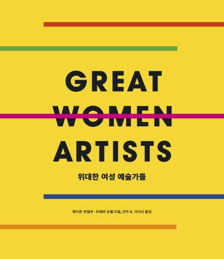『위대한 여성 예술가들』 ⓒ을유문화사
