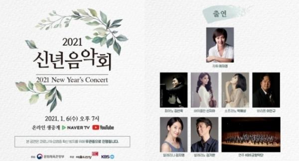 문체부 '2021 신년음악회' ⓒ문화체육관광부