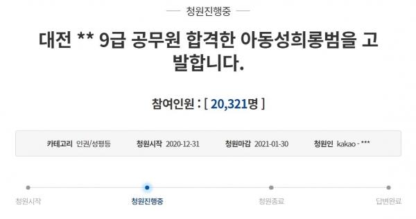 국민청원 홈페이지 캡처.