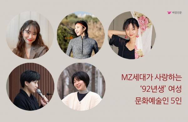 2021년 서른을 맞은 1992년생 여성 문화예술인 5인들의 활약이 기대된다. (왼쪽 위부터) 문보영 시인·유튜버, '러닝 전도사' 안정은 런더풀 대표, 이슬아 작가, 이민경 작가, 최하나 영화감독. ⓒ여성신문