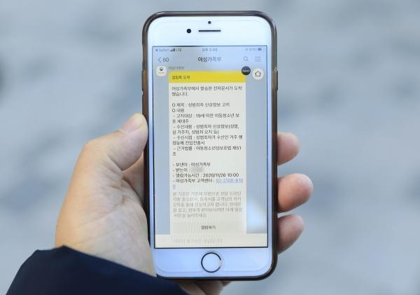 19세 미만 아동·청소년 보호 세대주에게 인근 거주하는 성범죄자의 신상정보를 모바일로 고지하는 서비스가 시작된 5일 오후 서울 시내에서 한 시민이 모바일로 도착한 성범죄자 신상정보 고지 메시지를 확인하고 있다. ⓒ뉴시스·여성신문