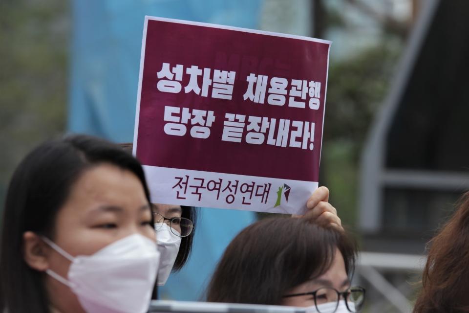 18일 오전 서울 마포구 상암동MBC신사옥 앞에서 한국여성노동자회가 '대전 MBC 아나운서 채용 성차별 문제해결을 위한 공동 대책위'기자회견을 열었다. ⓒ홍수형 기자