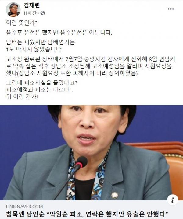 김재련 변호사 페이스북 캡처.