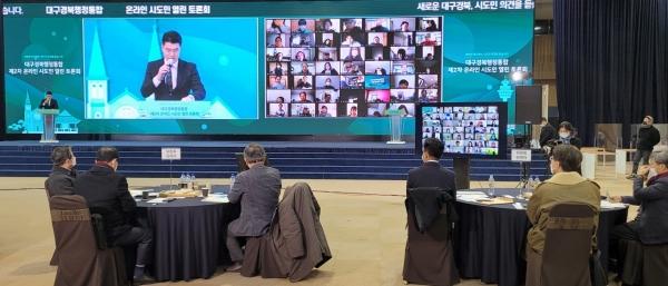 대구경북행정통합공론화를 위한 '제2차 온라인 시도민 열린 토론회'가 9일 대구 엑스코 그랜드볼륨에서 열렸다.