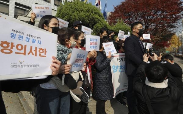 지난해 11월 16일 대한아동학대방지협회 회원들이 서울 양천경찰서 앞에서 '16개월 입양 아동 학대 사망 사건' 항의 기자회견을 하고 있다. ⓒ여성신문·뉴시스