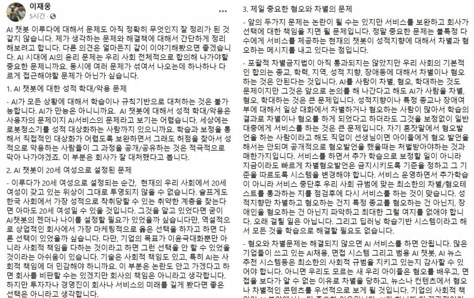 이재웅 전 쏘카 대표 페이스북 글 일부. 사진=해당 페이스북 캡쳐