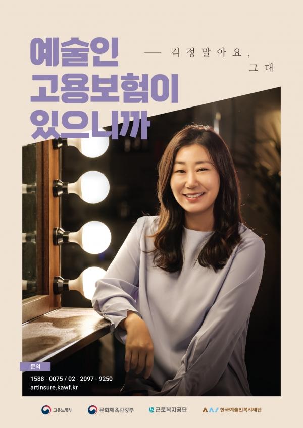 배우 라미란 씨가 모델로 출연한 예술인 고용보험 홍보 포스터 ⓒ 한국예술인복지재단