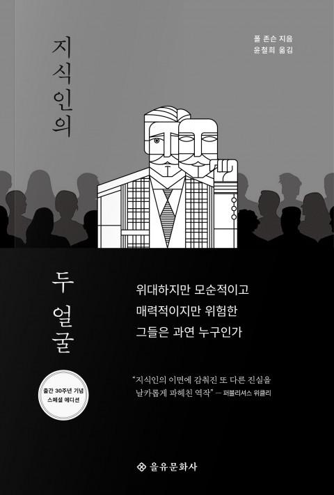 <지식인의 두 얼굴> 책 표지 ⓒ을유문화사 제공