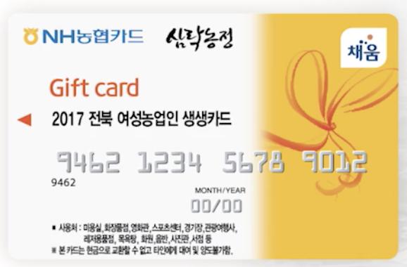 2017년 여성농업인 생생카드.  ⓒ전북생생TV 캡처