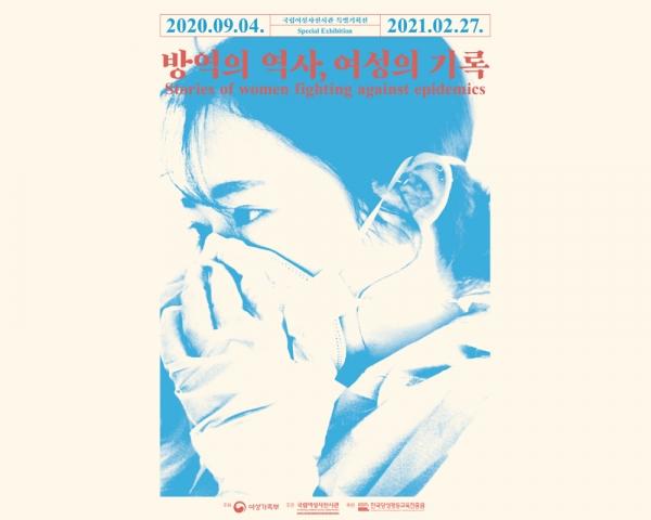 전시 '방역의 역사, 여성의 기록' 포스터  ⓒ국립여성사전시관<br>