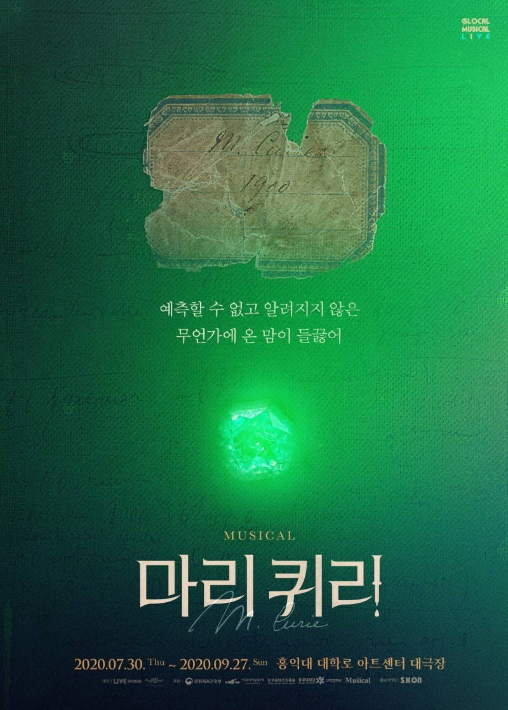 제5회 한국뮤지컬어워즈 대상을 수상한 '마리 퀴리' 포스터 ⓒ라이브