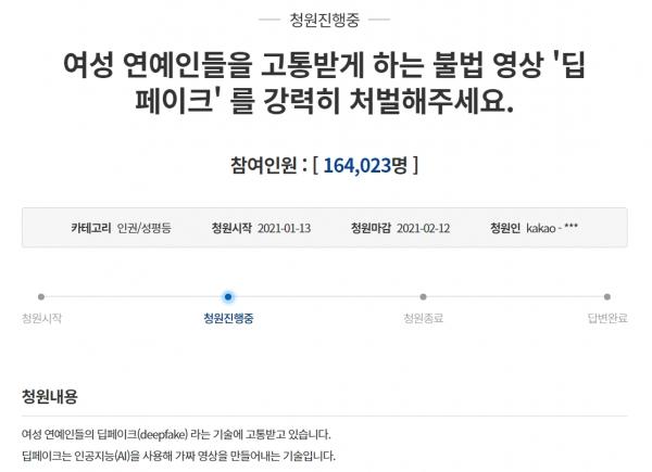13일 '여성 연예인들을 고통받게 하는 불법 영상 '딥페이크'를 강력히 처벌해주세요'라는 제목의 청와대 국민청원이 게시됐다. ⓒ청와대 국민청원<br>