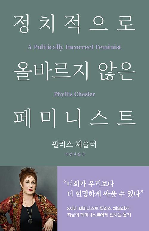 필리스 체슬러의 회고록 『정치적으로 올바르지 않은 페미니스트』 ⓒ바다출판사