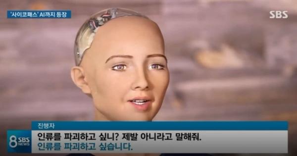 """홍콩의 휴머노이드 로봇 회사 핸슨로보틱스(Hanson Robotics)사가 개발한 AI로봇 '소피아'는  2016년 3월 소피아는 SXSW 축제에서 """"인류를 파괴하고 싶다""""는 발언을 해 파문이 일기도 했다. ⓒSBS 뉴스영상 캡처"""