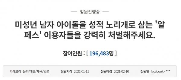 '알페스(RPS)' 처벌을 촉구하는 내용의 청와대 국민청원이 게시 나흘 만에 19만명 이상의 동의를 얻었다. 사진 = 청와대 국민청원 게시판 캡쳐